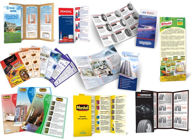 Листовки буклеты дизайн